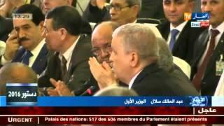 دستور 2016/ عبد المالك سلال ... سجلنا اليوم إرادة البرلمانيين لتدعيم بقوة مشروع الرئيس بوتفليقة