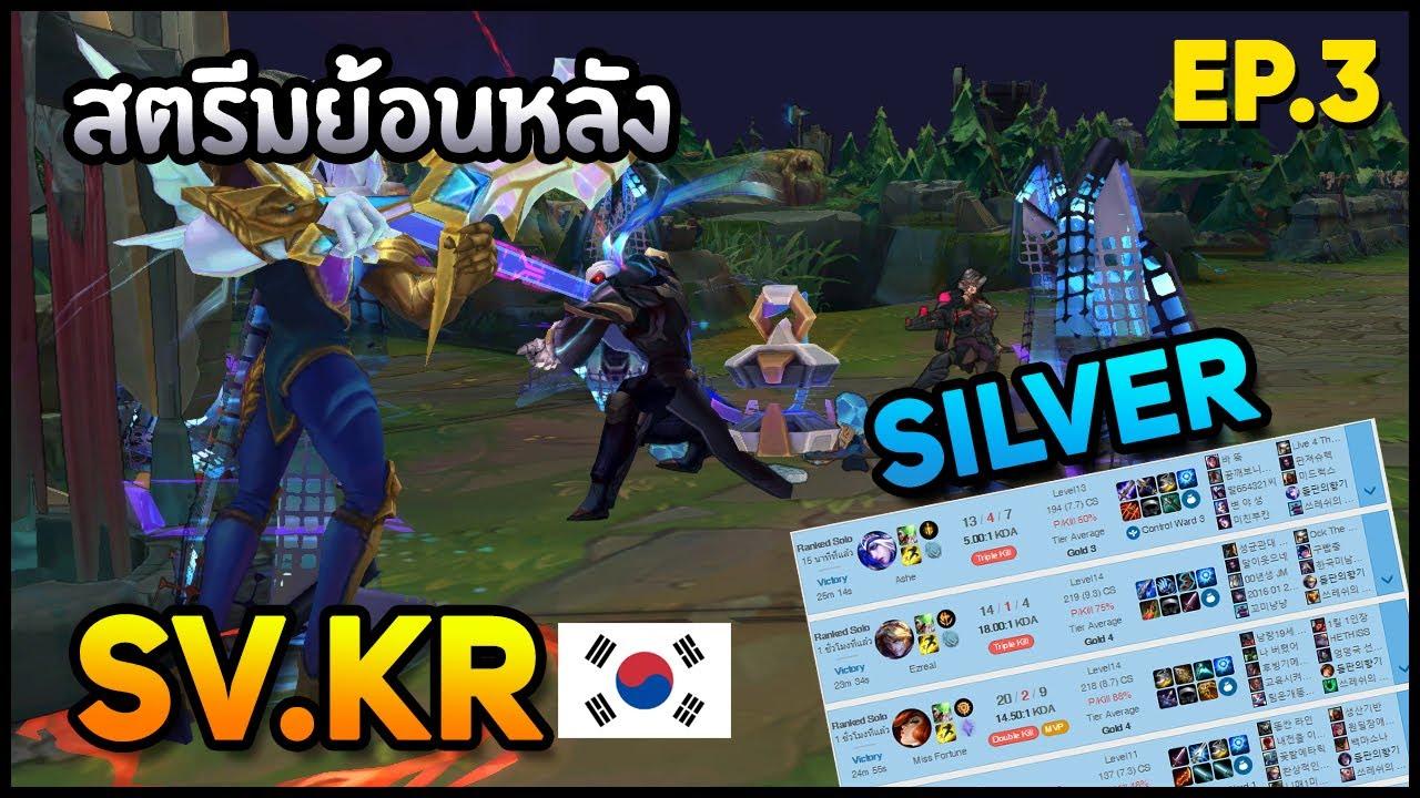 สตรีมย้อนหลัง #3 อะไรก็ได้ขอแค่ไม่งอนก็พอ Rank Silver ชนะรัวๆ Sv.Korea Ft.Rich