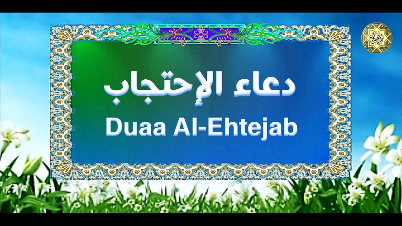 Dua Ehtejab دعاء الإحتجاب يقيك من الحسد والخوف ينصح بقرائته كل يوم فهو مجرب وخصوصا في الرزق Youtube