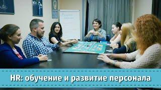 AROUND   Обучение и развитие персонала от департамента HR