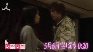 Friday Break『シマシマ』#3スポット 公式ホームページ http://www.tbs...
