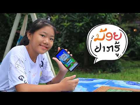 Noi Yahoo - Application for Lao Adolescent and young people