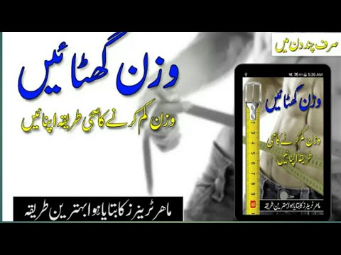 How to lose weight fast | How to lose weight fast in Ramadan | how to lose weight without exercise