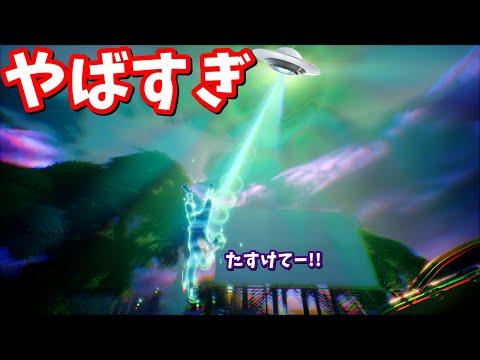 UFOに連れ去られるううう!!【フォートナイト】