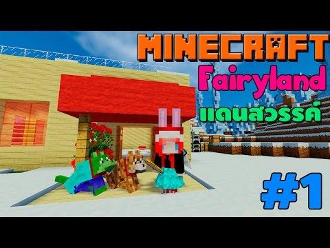 Minecraft Fairyland แดนสวรรค์ # 1 สร้างบ้านจับน้องหมาดินและซอมบี้