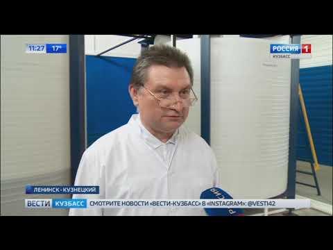 В Ленинске Кузнецком открылось уникальное производство