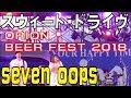 7!! seven oops (セブンウィップス) / スウィート・ドライヴ オリオンビアフェスト2018