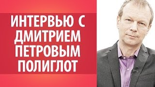 Интервью с Дмитрием Петровым. Полиглот. Советы по изучению японского языка