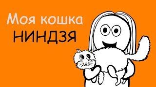 Жизнь домашних животных (анимация). Морская свинка меня описала!