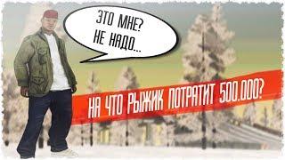 Фото НА ЧТО РЫЖИК ПОТРАТИТ 500.000   Namalsk RP
