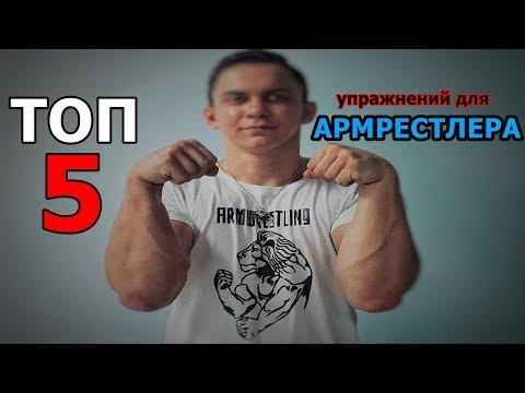 Как накачать мышцы для армрестлинга