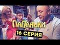 Папаньки ФИНАЛЬНАЯ 16 серия КОНЕЦ 1 СЕЗОНА Комедия Сериал 2018 ЮМОР ICTV mp3