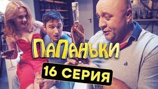 Папаньки -  ФИНАЛЬНАЯ 16 серия - КОНЕЦ 1 СЕЗОНА | Комедия - Сериал 2018 | ЮМОР ICTV