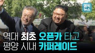 역시 힙의 민족! 오픈카 타고 평양 시내 카퍼레이드한 문재인 대통령, 김정은 위원장!