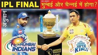 IPL Final 2019 | CSK v MI | क्या मुम्बई और चैन्नई में आईपीएल का फाइनल?