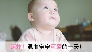 混血宝宝激萌的一天!This cute baby will make you smile!