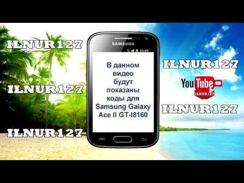 Коды, секретные комбинации Samsung Galaxy Ace II (2) GT-I8160