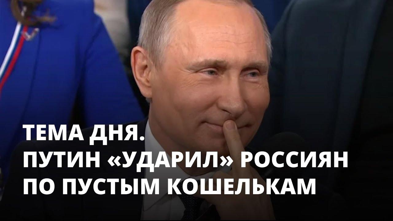 Путин «ударил» россиян по пустым кошелькам. Тема дня