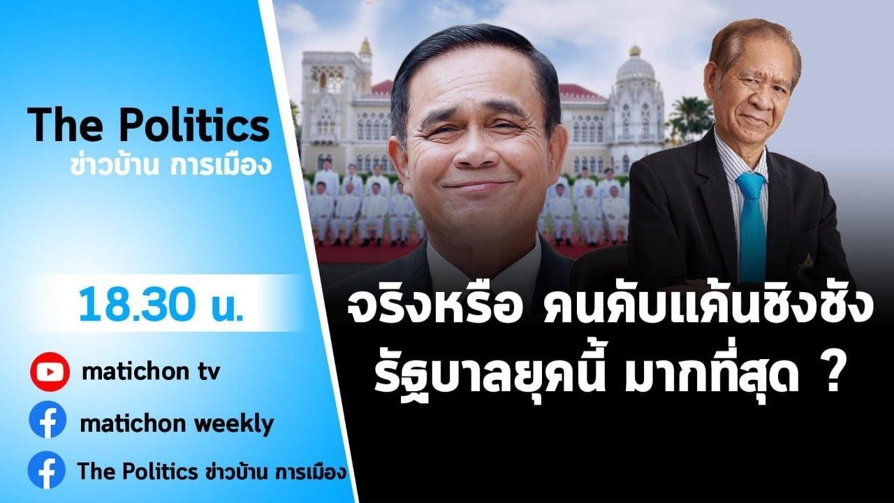 Live รายการ The Politics ข่าวบ้านการเมือง 16 ก.ค. 2564 ถ้าผมเป็นนายกฯ