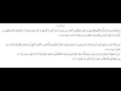 SURAH AN-NISA #AYAT 127-130: 17th June 2020