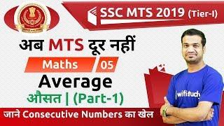 5:30 PM - SSC MTS 2019 | Maths by Naman Sir | Average (Part-1)