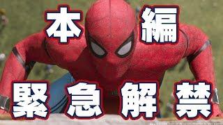 映画『スパイダーマン:ホームカミング』自撮り動画4分 thumbnail