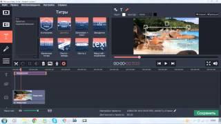 Movavi Видеоредактор 11. Как наложить титры на видео