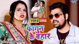 फागुन के बहार   #VIDEO_SONG   #Sunny Singh Sanwariya   Fagun Ke Bahar   Bhojpuri Holi Song 2021