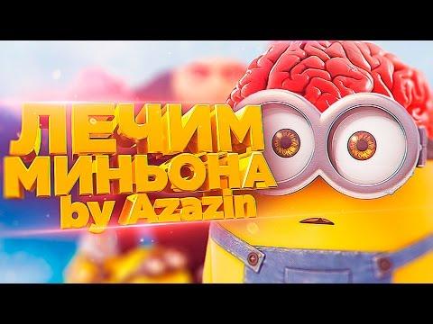 видео: Лечим миньона by [azazin]
