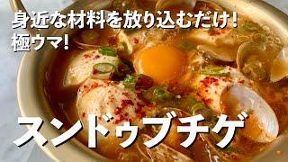 スンドゥブチゲ|Koh Kentetsu Kitchen【料理研究家コウケンテツ公式チャンネル】さんのレシピ書き起こし