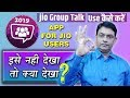 JIO GROUP TALK APP    How To Use , App Review , Call 10 persons at a time    HINDI