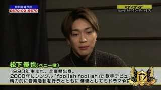 2014.03.20スタンダップ!・松下優也インタビュー ブロードウェイミュー...