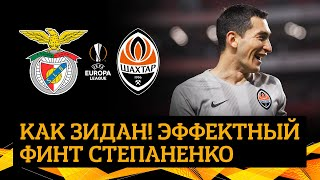 Финт Зидана в исполнении Степаненко в матче с Бенфикой в Лиге Европы