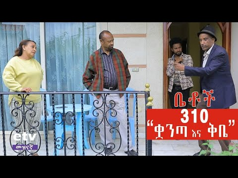 "Betoch | ""ቋንጣ እና ቅቤ!!""Comedy Ethiopian Series Drama Episode 310"