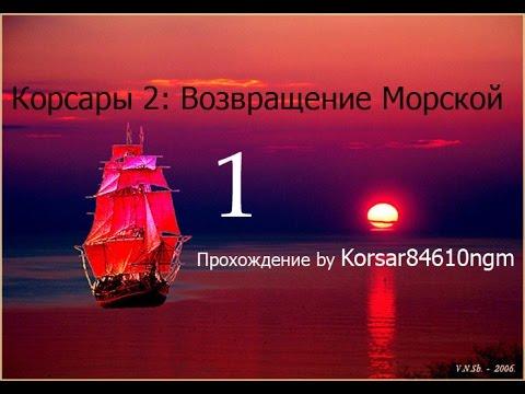 Корсары: возвращение морской легенды | корсары вики | fandom.