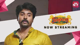 Seemaraja - Best Scenes | Full Movie on Sun NXT | Sivakarthikeyan | Samantha | 2018