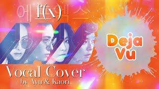 【Duet】 Deja Vu 《 f(x)  에프엑스 VOCAL COVER 》