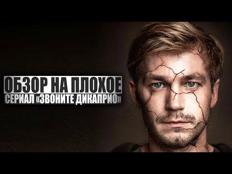 ОБЗОР НА ПЛОХОЕ - Сериал ЗВОНИТЕ ДИКАПРИО