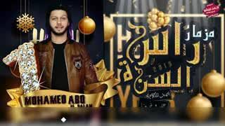 مزمار راس السنه الجديد عبسلام 2019
