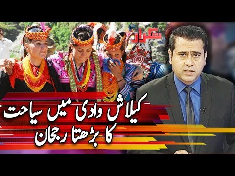 Three thousands year old #Kalasha culture which is still the same - watch this special programme on this region - Takrar Kalash Special - also share this