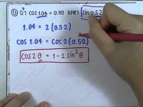 เลขกระทรวง เพิ่มเติม ม.4-6 เล่ม3 : แบบฝึกหัด2.7 ข้อ13