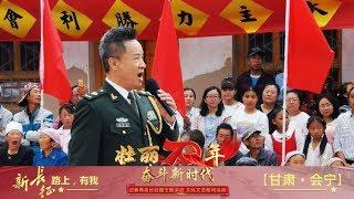 [壮丽70年 奋斗新时代]歌曲《永远的篝火》 演唱:阎维文| CCTV综艺