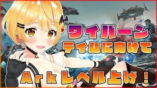 【初心者Ark】ワイバーンテイムに向けてレベル上げ!【ホロライブ/夜空メル】