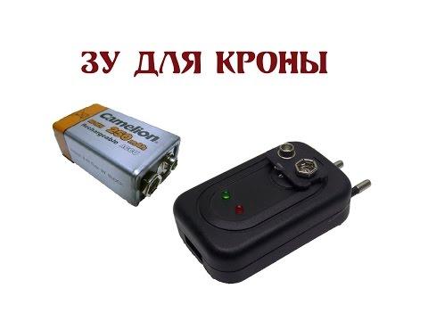 Как зарядить крону 9 вольт в домашних условиях видео
