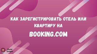 Как зарегистрировать отель/квартиру/апартаменты/гостевой дом на Booking.com screenshot 4