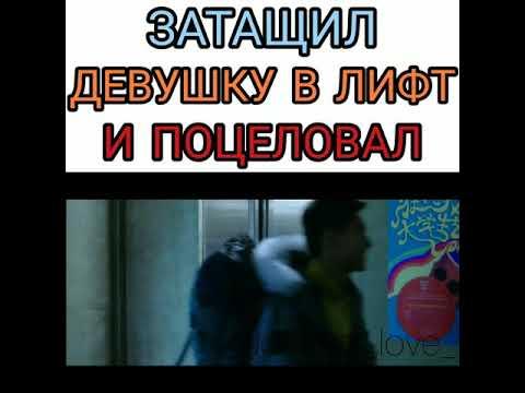 ✨Затащил девушку в лифт и поцеловал✨Отрывок из дорамы✨Лёгкая улыбка покоряет мир✨