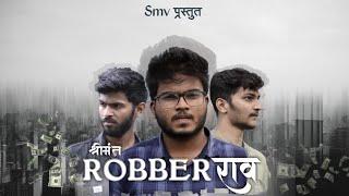 SMV : Shreemant Robber Rao | मराठी Vines 2019.