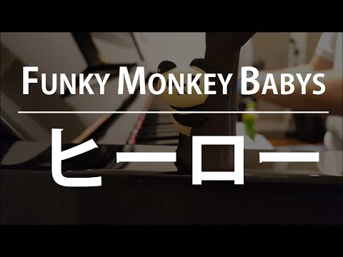 【ピアノ弾き語り】 ヒーロー/FUNKY MONKEY BABYS by ふるのーと (cover)