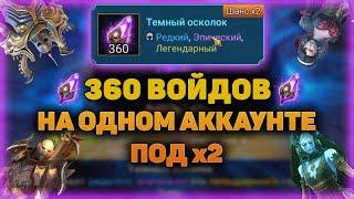 Открытие 360 Темных осколков под х2 на одном аккаунте - RAID Shadow Legends