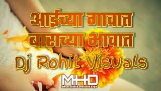 Aaichya Gavat Barachya Bhavat - Aaradhi Mix - D...